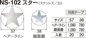 【シロクマ】スター57鏡面磨NS-102