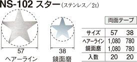 【シロクマ】ドアマークスター NS-102 57 鏡面磨