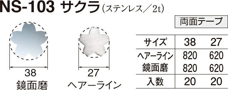【シロクマ】ドアマークサクラ NS-102 38 HL