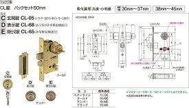 【シロクマ】ショウワCL錠B/S50 CL-05C 玄関錠 HL
