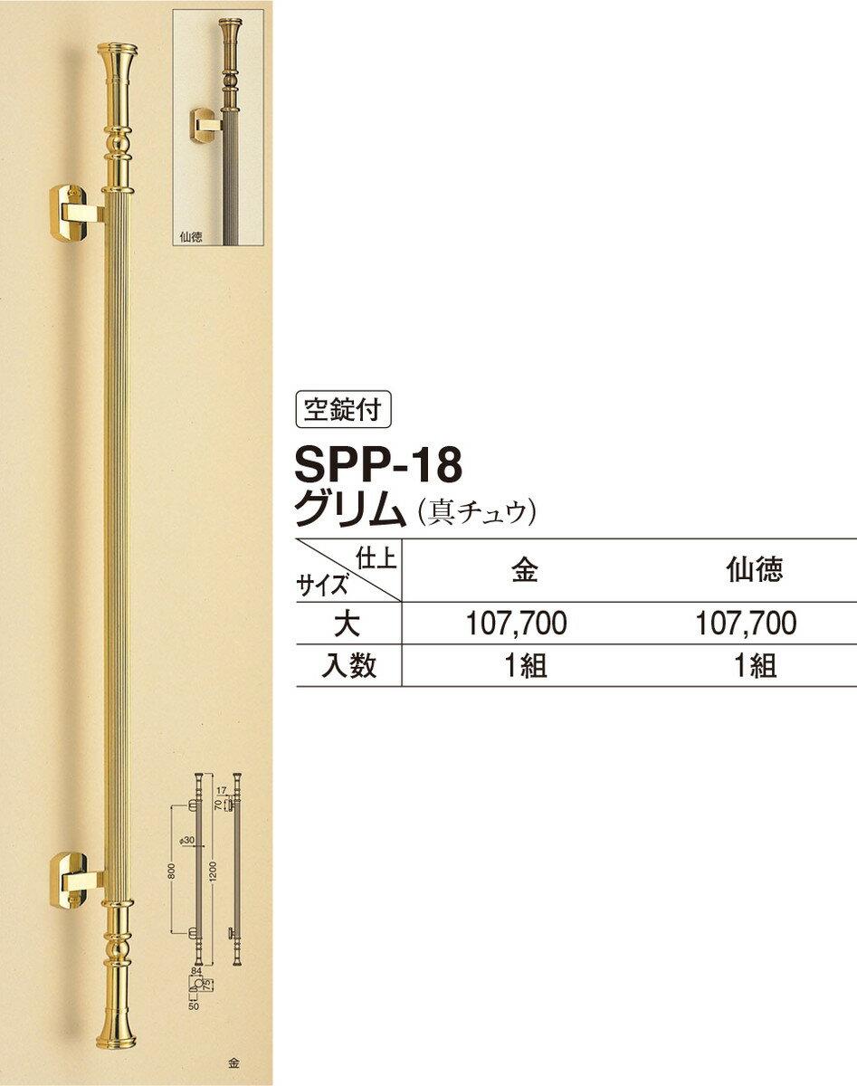 【シロクマ】グリム SPP-18 大 金