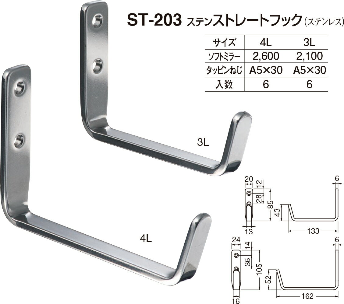 【シロクマ】ストレートフック ST-203 3L ソフトミラー