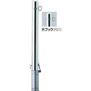 PA-8SK-F01 ピラー 車止め 【片フック】【差込式カギ付(南京錠25mm)】