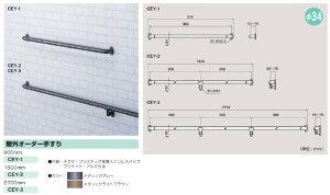 φ34屋外オーダー手すりCEY-3-MGRW2700mmメタリックグレー[※代引不可]