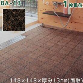 東亜コルク 浴室フロア用(無塗装) BA-13浴室フロア用コルクタイル バスコ サイズ:148×148×厚み13mm(面取) 1枚単位 トッパーコルク