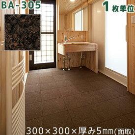 東亜コルク 脱衣室専用(無塗装) BA-305浴室フロア用コルクタイル バスコ サイズ:300×300×厚み5mm(面取) 1枚単位 トッパーコルク