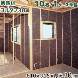 東亜コルク 炭化コルク コルダン30 サイズ:610×915×厚み30mm 10枚/1ケース単位 トッパーコルク 断熱材