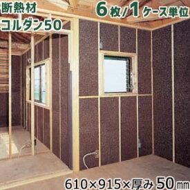 東亜コルク 炭化コルク コルダン50 サイズ:610×915×厚み50mm 6枚/1ケース単位 トッパーコルク 断熱材