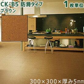 東亜コルク セラミック仕上 カラーコルクタイル[防滑タイプ] ブラウン CK-B5 サイズ:300×300×厚み5mm 1枚単位 トッパーコルク 床暖房対応 土足OK