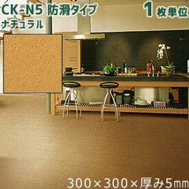 東亜コルク セラミック仕上 カラーコルクタイル[防滑タイプ] ナチュラル CK-N5 サイズ:300×300×厚み5mm 1枚単位 トッパーコルク 床暖房対応 土足OK