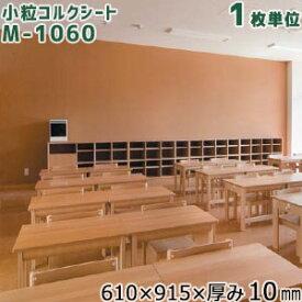 東亜コルク 小粒コルクシート(無塗装) M-1060 サイズ:610×915×厚み10mm 1枚単位 トッパーコルク シートタイプ 掲示板 メモボード