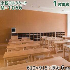 東亜コルク 小粒コルクシート(無塗装) M-1066 サイズ:610×915×厚み6mm 1枚単位 トッパーコルク シートタイプ 掲示板 メモボード