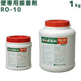 東亜コルク 壁専用接着剤 RO-10 1kg 標準塗布量:約3平米 トッパーコルク ロールコルク・コルクシート・カラーロールコルク用接着剤 アクリル樹脂系エマルジョン型(片面塗布) 水性型 副資材