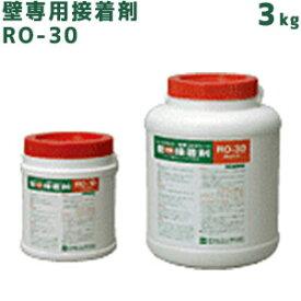 東亜コルク 壁専用接着剤 RO-30 3kg 標準塗布量:約10平米 トッパーコルク ロールコルク・コルクシート・カラーロールコルク用接着剤 アクリル樹脂系エマルジョン型(片面塗布) 水性型 副資材