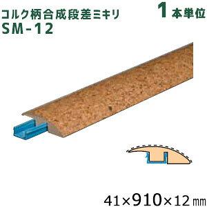 東亜コルク コルク柄合成段差ミキリ SM-12 サイズ:41×910×12mm 1本単位 トッパーコルク スピード施工コルクフローリング用 納め部材 見切り 造作材