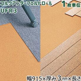 東亜コルク コルクアンダーフェルトロール(無塗装) UFR3 サイズ:915×厚み3mm×長さ1m単位(※長さ1〜53mは10cm単位で対応可) トッパーコルク 断熱床下地材 ロールタイプ じゅうたん・カーペット・コルクフロア等床下地クッション材
