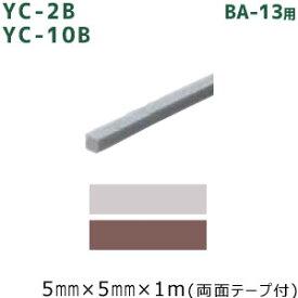東亜コルク 浴室コルクタイル用 BA-13用バックアップ剤(16本/m2)+目地コーキング剤(333ml/1本)セット [ライトグレーYC-2B/ブロンズYC-10B] 副資材