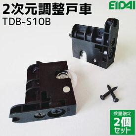 【2個/1セット】 永大産業 2次元調整戸車【数量限定】 品番:TDB-S10BEIDAI スキスム アーバンモードα 室内ドア 引戸 引き戸 部材【TDB-S9Bの後継品
