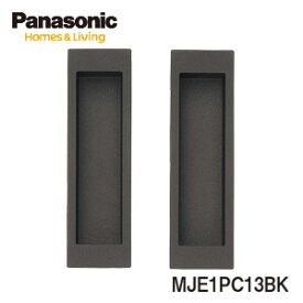 Panasonic 角型引手 C1型 空錠 オフブラック色(塗装) 【MJE1PC13BK】内装ドア 引戸 部材ワンタッチ取り付け仕様