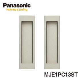Panasonic 角型引手 C1型 空錠 サテンシルバー色(塗装) 【MJE1PC13ST】内装ドア 引戸 部材パネル・採光用(標準) ワンタッチ取り付け仕様
