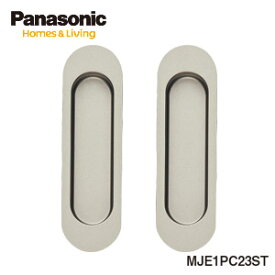 Panasonic 丸型引手 C2型 空錠 サテンシルバー色(塗装) 【MJE1PC23ST】内装ドア 引戸 部材ワンタッチ取り付け仕様