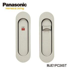 Panasonic 丸型引手 C2型 表示錠 サテンシルバー色(塗装) 【MJE1PC24ST】内装ドア 引戸 部材ワンタッチ取り付け仕様取り付け仕様