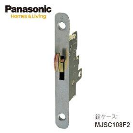 Panasonic/パナソニック 錠ケース 1個角型引手・丸型引手・バー引手共通 【メーカー品番:MJSC108F2】VERITIS/ベリティス 内装ドア 室内ドア 部品