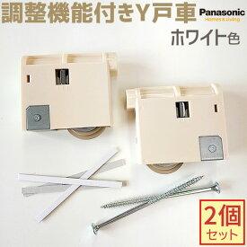 Panasonic/パナソニック 調整機能付きY戸車 2個・1セットホワイト色 【メーカー品番:MJB907W】VERITIS/ベリティス 内装ドア 室内ドア 部品
