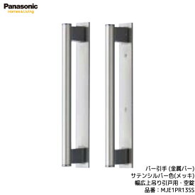 Panasonic ベリティス 内装ドア 引手セレクト幅広上吊り引戸用 バー引手(金属バー)サテンシルバー色(メッキ) 両側がバー引手 空錠