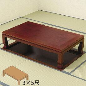 DAIKEN(大建工業) 堀こたつユニット 座卓シリーズ 伝統和座卓 3×5尺 テーブル ヒーター 高級