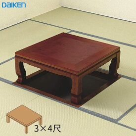 DAIKEN(大建工業) 堀こたつユニット 座卓シリーズ 伝統和座卓 3×4尺 テーブル ヒーター 高級