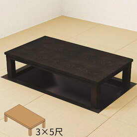 DAIKEN(大建工業) 堀こたつユニット 座卓シリーズ ナチュラルクラフト 3×5尺 テーブル ヒーター 高級