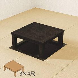 DAIKEN(大建工業) 堀こたつユニット 座卓シリーズ ナチュラルクラフト 3×4尺 テーブル ヒーター 高級