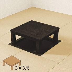 DAIKEN(大建工業) 堀こたつユニット 座卓シリーズ ナチュラルクラフト 3×3尺 テーブル ヒーター 高級