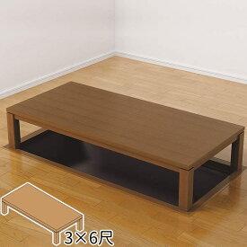 DAIKEN(大建工業) 堀こたつユニット 座卓シリーズ リーフスクウェア 3×6尺 テーブル ヒーター 高級