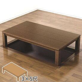 DAIKEN(大建工業) 堀こたつユニット 座卓シリーズ リーフスクウェア 3×5尺 テーブル ヒーター 高級