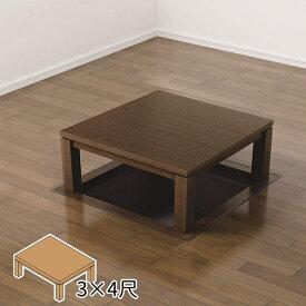 DAIKEN(大建工業) 堀こたつユニット 座卓シリーズ リーフスクウェア 3×4尺 テーブル ヒーター 高級