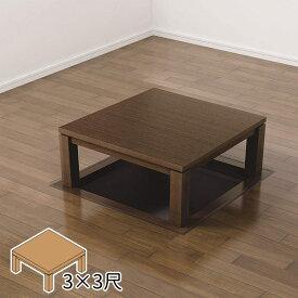 DAIKEN(大建工業) 堀こたつユニット 座卓シリーズ リーフスクウェア 3×3尺 テーブル ヒーター 高級