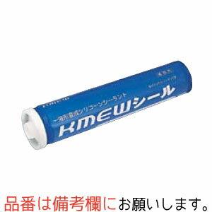 ケイミュー KMEWシール (高耐久タイプ)1本 320ml用 1本単位KMEW 外壁材 施工部材 コーキング材 防水部材