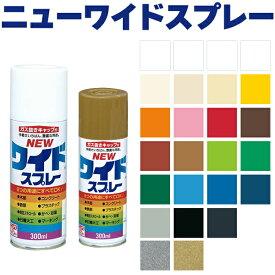 ニッペホームプロダクツ ニューワイドスプレー 300ml 全23色・シルバー・ゴールドアクリル樹脂塗料・つやあり(一部つやなし)DIY スプレー塗料 多用途 ガス抜きキャップ付き