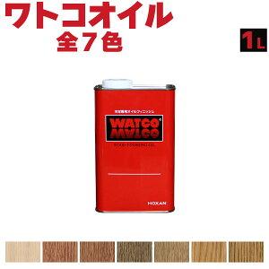 ニッペホームプロダクツ ワトコオイル 1L 全7色 WATCO 木材専用オイルフィニッシュ DIY 屋内木部用