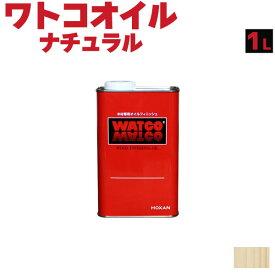 ニッペホームプロダクツ ワトコオイル 1L ナチュラル(クリア) WATCO 木材専用オイルフィニッシュ DIY 屋内木部用