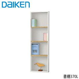 大建工業 壁厚収納 カベピタ 書棚書棚370L 可動棚3枚 棚板耐荷重:5kg/枚棚板は現場取付 daiken FQ1021-14■■