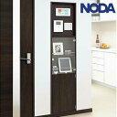 壁厚収納 リビング収納 パネル収納【NODA】BINOIE モバイル端末・配線・ネット機器もすっきり収納
