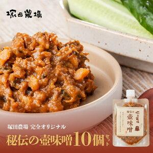 塚田農場公式 秘伝の壺味噌 10個セット 食べる味噌 野菜スティック ご飯のお供