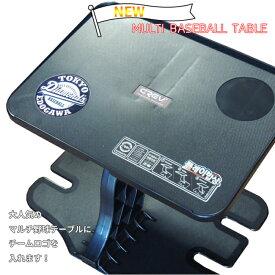 マルチ野球テーブル スコア 観戦 携帯 折りたたみ ミニテーブル アウトドア