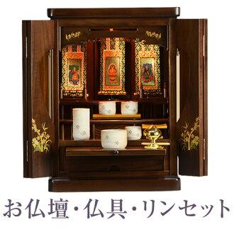 ouen  라쿠텐 일본: 현대 불교 용품 세트 레빈 (현대 불교 용품 링 ...