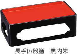 【仏具・仏器膳】 PC製 長手仏器膳 7.5寸【10P02jun13】【RCP】