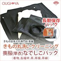 喪服(袷)セット(喪服長襦袢帯帯揚帯締)+なでしこパック着物クリーニング丸洗い