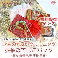 振袖セット(振袖長襦袢帯帯揚帯締)+なでしこパック着物クリーニング丸洗い